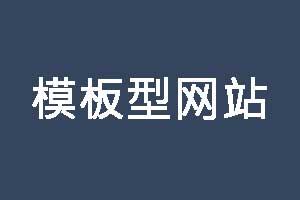 深圳模板网站建设