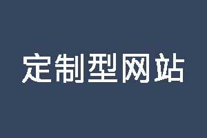 深圳网站定制设计